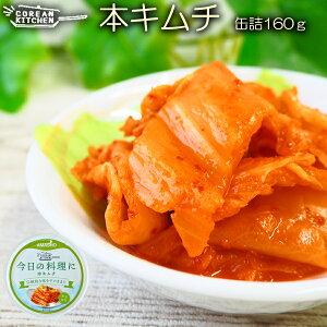 本キムチ 缶詰160g 白菜キムチの缶詰 長期保存可能 保存料不使用 適量サイズ お料理に最適!