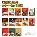 日本全国こだわり レトルトカレー13種類セット 名物カレー レトルトカレー ご当地カレー お土産 非常食 保存食 ギフト…
