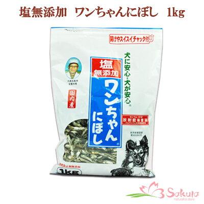 塩無添加ワンちゃんにぼしお徳用1kg(愛犬の食べる小魚煮干しおやつ)(サカモト)【あす楽対応】