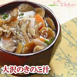 惣菜 レトルト きのこ汁280g(1人前) 非常食 保存食