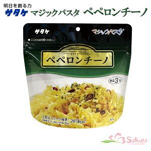 サタケ マジックパスタ 備蓄用 保存食 ペペロンチーノ 56.3g