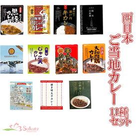 西日本ご当地カレー11種類セット 名物カレー レトルトカレー ご当地カレー お土産 非常食 保存食 ギフト 景品 イベント 御中元 お歳暮 父の日