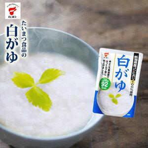白がゆ250g たいまつ食品 レトルト おかゆ 新潟県産こしひかり コシヒカリ 国内産 ダイエット()