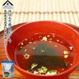 インスタント 山陰プレミアム 飛魚だしで仕込んだ島根県産天然茎わかめと海藻のスープ15食 魚の屋