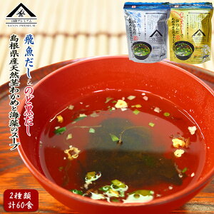 魚の屋山陰プレミアム天然くきわかめスープ2種類計60食セット のど黒 とび魚