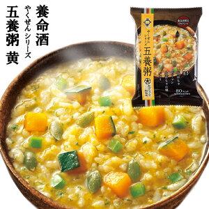 養命酒 やくぜんシリーズ 五養粥 黄x4袋 黍とかぼちゃ フリーズドライ 和漢素材&野菜の健康お粥 ギフトに!