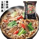 養命酒 やくぜんシリーズ 五養粥 黒x8袋 香味醤油味の中華風お粥 フリーズドライ 和漢素材&野菜の健康お粥 ギフトに!