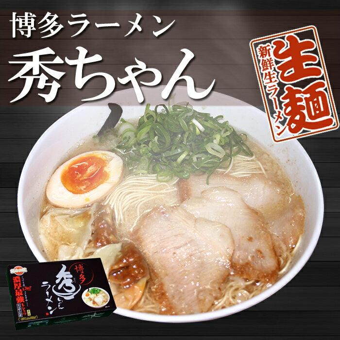 博多ラーメン 秀ちゃん 2食 (厚豚骨ラーメン、ご当地ラーメン) 生麺 【あす楽対応】