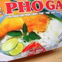 フォーガーの素(4キューブ・75g)(ベトナム料理) 【あす楽対応】