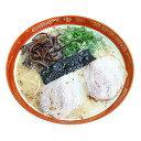 メチャ旨♪熊本ラーメン大黒 2食 [超人気店ご当地ラーメン] 【あす楽対応】