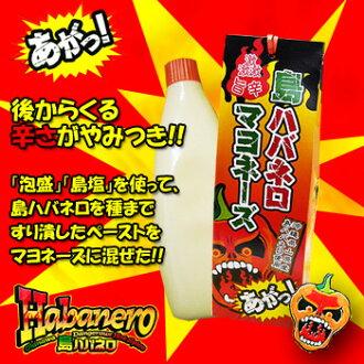 Okinawa ★ island habanero ★ mayonnaise 300 g (Super spicy, but I series)