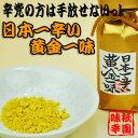 京都祇園 味幸 日本一辛い 黄金一味 13g(瓶) 一味唐辛子 【あす楽対応】