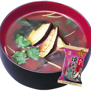 アマノフーズ 八丁みそ(焼なす) 10袋 (アマノフーズのフリーズドライ 味噌汁)