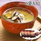 【フリーズドライ味噌汁】島根県宍道湖赤だししじみ汁(5袋入)