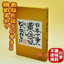 【レトルトカレー】日本一辛い 黄金一味 仕込みの ビーフカレー (辛口) 200g 【無添加】 【あす楽対応】