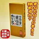 【カレールー】日本一辛い 黄金一味 仕込みのカレールウ (辛口) 【化学調味料無添加】 150g(約6皿分) 【あす楽対応】