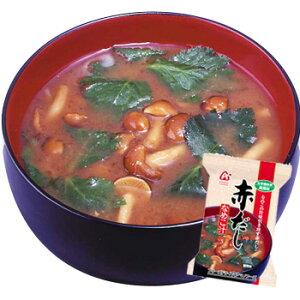 「無添加」赤だし(なめこ汁)8gX30袋セット【アマノフーズのフリーズドライ味噌汁:】