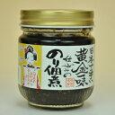 日本一辛い 黄金一味仕込 のり佃煮 95g (激辛 のり佃煮)【あす楽対応】 ご飯のお供