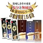塩分ゼロ麺3種類15袋セット(うどんそばそうめん)【あす楽対応】