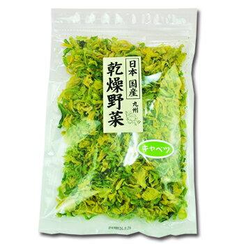乾燥野菜国産九州産キャベツ125g【あす楽対応】