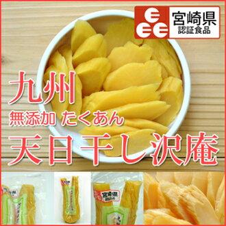 腌萝卜腌(糠腌)不添加九州阳光晒干咸菜(1)宫崎县生产木村酱菜饭的陪同的人