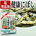 塩無添加 健康にぼし 150g (食べる小魚 煮干し 乾物) (サカモト)【あす楽対応】