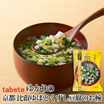 フリーズドライ食品 京都 比叡ゆばとくずし豆腐のお椀味噌汁 11.5g (tabete ゆかりの)【あす楽対応】