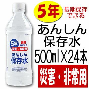 あんしん保存水 500ml ×24本(1ケース) 災害・非常用保存水 保存期間は5年