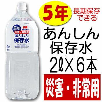あんしん保存水 2000ml×6本(1ケース) 災害・非常用保存水 保存期間は5年