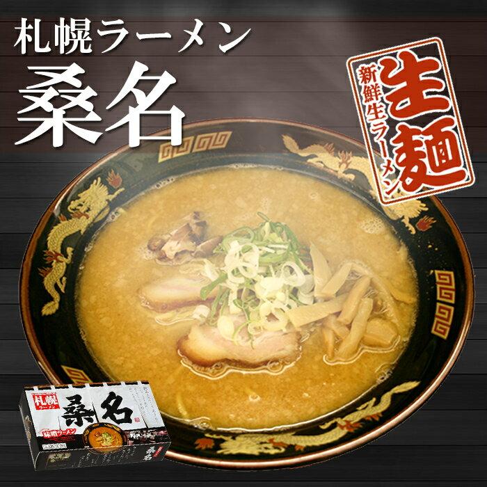 札幌ラーメン桑名 2食 生麺 (味噌ラーメン ご当地ラーメン 有名店ラーメン)【あす楽対応】