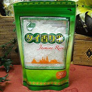 タイ米(タイ香り米) ジャスミンライス 300g(精米) カレーやチャーハンに