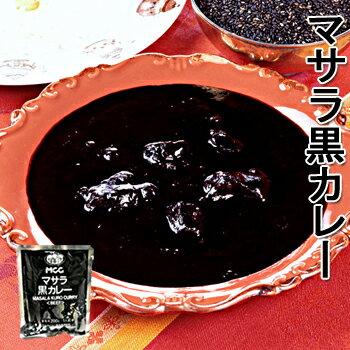 【MCCご当地カレー レトルトカレー】 マサラ黒カレー(ビーフ) 200g 【あす楽対応】