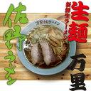佐野ラーメン万里 12食入(2食入X6箱) (醤油) [超人気店ご当地ラーメン] 【あす楽対応】有名店ラーメン