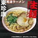 尾道ラーメン東珍康4食入り(2食X2箱)(超有名店ご当地ラーメン 有名店ラーメン)