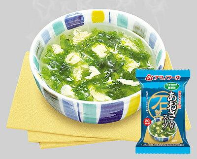 「無添加」あおさ入りスープ5.5gX10袋セット【アマノフーズのフリーズドライ海藻スープ:日本国内製造】(素材の栄養を保ちつつ美味しさを封じ込めた)