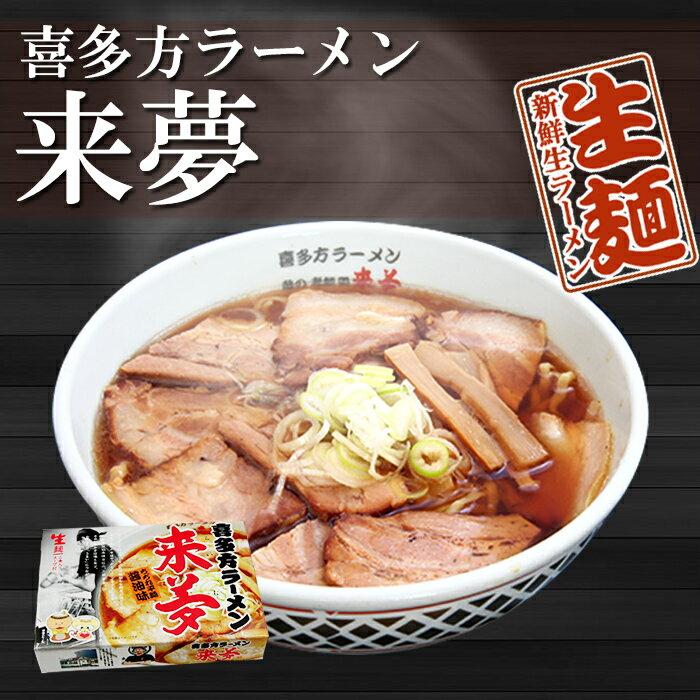 喜多方ラーメン来夢 1箱2食入 ご当地ラーメン 生麺 東北 銘店【あす楽対応】
