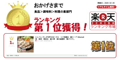 にんべんだしが世界を旨くするコク味醤油鍋スープ30mlx4個個食無添加鍋の素国内産鰹節鶏ガラだし