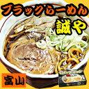 富山ブラックラーメン誠や(濃厚しょうゆスープ・極太ちぢれ麺)2食入・スープ付【超人気ご当地ラーメン】