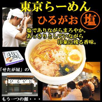 東京ラーメンひるがお2食入り(化粧箱入り)ご当地ラーメン