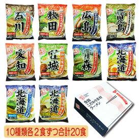 全国 ご当地 こだわり素材 ラーメン 10種類20食セット(乾麺)お歳暮 お中元