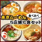 ご当地ラーメン東京ラーメン食べ比べ5種類10食詰め合わせセット(お中元・お歳暮・父の日・母の日ギフト対応可)【あす楽対応】