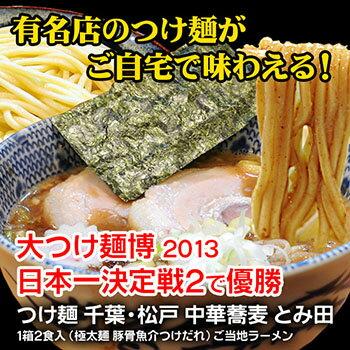つけ麺 千葉・松戸 中華蕎麦 とみ田 1箱2食入(極太麺 豚骨魚介つけだれ)ご当地ラーメン【あす楽対応】