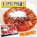 B1グランプリ公認 千葉県 勝浦タンタンメン(3人前・担々麺)【あす楽対応】