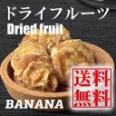 ドライフルーツ 砂糖不使用 有機JAS認定 無添加 無農薬 ドライバナナ60gX3袋 (有機JAS USDA EU 世界的 オーガニック 認定) 送料無料(ゆう...