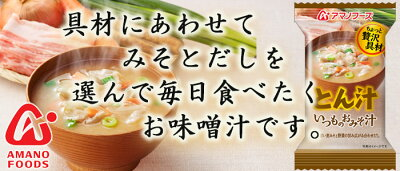 フリーズドライ味噌汁アマノフーズいつものおみそ汁とん汁フリーズドライ食品インスタント即席ギフトプレゼント【あす楽対応】