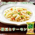 アマノフーズフリーズドライ三ツ星キッチン枝豆とサーモンのクリームパスタ29g×4袋インスタント非常食保存食【あす楽対応】