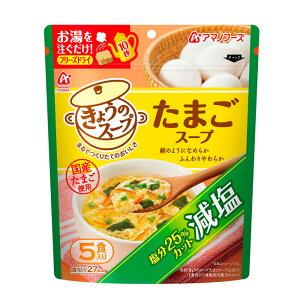 アマノフーズ フリーズドライ 減塩きょうのスープ たまごスープ5食 減塩 塩分ひかえめ 即席 インスタント 非常食 海外土産 ギフト