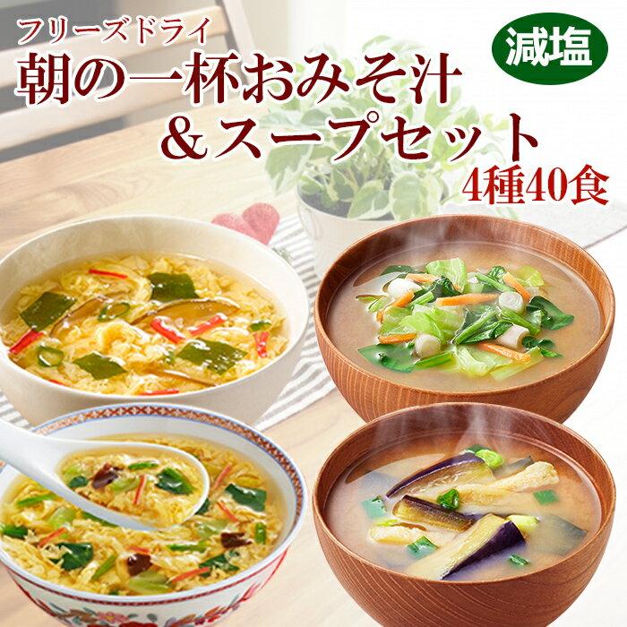フリーズドライ 減塩 うちのおみそ汁&きょうのスープ 4種40食 アソートセット インスタント 非常食 海外土産 ギフト【あす楽対応】