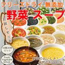 フリーズドライ 無添加 野菜 スープ 18種36食 お試しセット 簡単調理 無添加 こだわり インスタント カップスープ 化…