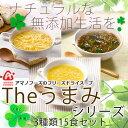 アマノフーズフリーズドライ Theうまみシリーズ 3種類15食セット 無添加 味噌汁 スープ 即席 インスタント 非常食 海外土産 ギフト 敬老の日【あす楽対応】